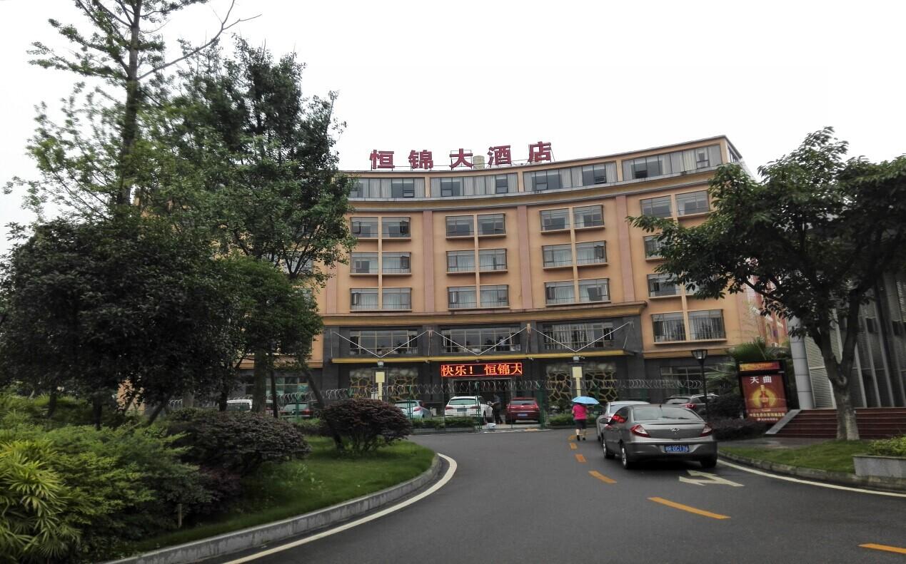 南充市恒锦大酒店